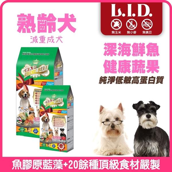 LV 藍帶精選 犬糧 低敏配方 低脂保健 熟齡減重犬 - 海魚蔬果7.5kg+1.5kg