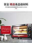 烤箱 KAO-1208電烤箱家用烘焙小烤箱迷你全自動小型烤蛋糕12升正品 3C優購HM