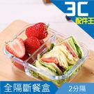 全隔斷耐熱玻璃餐盒 (2格) 保鮮盒 便...