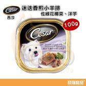 西莎cesar狗狗 迷迭香煎小羊排佐綠花椰菜. 洋芋餐盒100g【寶羅寵品】