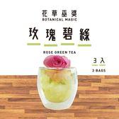 【花草巫婆】冷泡飲 玫瑰碧綠3入裝/花茶/花草茶/冷泡茶-FH11NDJ212