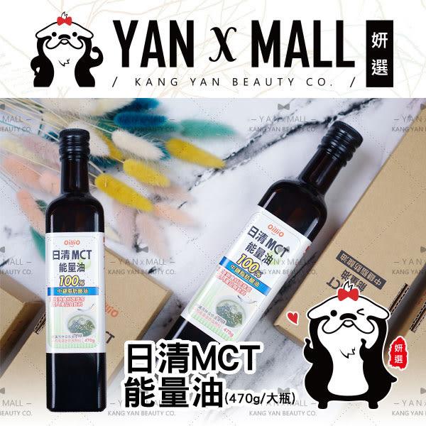 【妍選】日清 MCT能量油 470g (大瓶盒裝)
