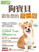 【今周特刊】養狗,跟你想的不一樣