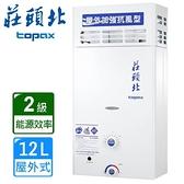 送標準安裝 莊頭北 12L大廈加強抗風屋外型電池熱水器 TH-5127 天然瓦斯