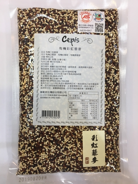Cepis│有機彩虹藜麥 450g