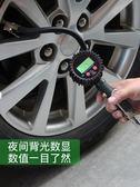 打氣槍 汽車輪胎氣壓表胎壓計高精度數字顯示帶充氣車用監測胎壓表打氣槍 小宅女