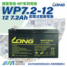 【久大電池】 LONG 廣隆電池 WP7.2-12 12V7.2Ah 同 NP7-12 UPS 不斷電系統 電動滑板車