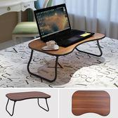 簡約床上書桌可折疊懶人筆記本電腦桌簡易