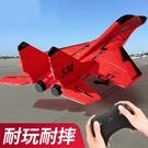 超大戰斗飛機航模抗摔滑行遙控無人機航拍玩具泡沫可充電兒童男孩 【夏日特惠】