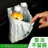 車載垃圾袋粘貼式掛式一次性車上車內汽車用垃圾桶創意用品綠小途