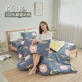 BUHO 天然嚴選純棉雙人加大四件式床包被套組(吼吼Q毛)
