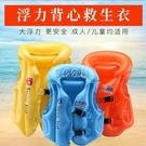 兒童救生衣學游泳加厚浮力充氣背心寶寶馬甲腋下游泳圈成人救生圈