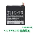 【免運費】附發票【送4大好禮】HTC Butterfly 3 蝴蝶3 B830x 原廠電池 B0PL2100【送防水膠+工具】