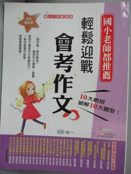 【書寶二手書T1/國中小參考書_HMX】輕鬆迎戰會考作文_姜蜜