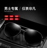 男士太陽鏡潮人墨鏡偏光鏡長臉開車眼睛司機駕駛眼鏡個性蛤蟆鏡潮   提拉米蘇