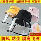 帽兒童防護頭帽漁夫帽外出防護保護頭罩成人防飛沫帶面罩 小艾新品