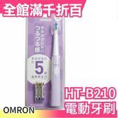 【小福部屋】【紫色】日本 OMRON 歐姆龍 音波電動牙刷 HT-B210 潔牙護齒 附電池【新品上架】