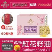 【美陸生技AWBIO】95%CLA紅花籽油共軛亞麻油酸【60粒/盒(經濟包)】