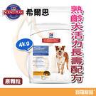 希爾思 熟齡犬活力長壽配方4kg原顆粒狗飼料【寶羅寵品】