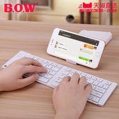 航世蘋果摺疊藍芽鍵盤 ipad安卓平板小米手機迷你無線鍵盤通用 享購