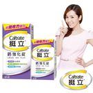 【挺立】鈣強化錠(60錠+28錠/盒)