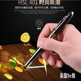 手機觸屏筆通用電容筆兩用手機筆觸控筆蘋果安卓華為vivo手寫筆 ys7358『易購3c館』