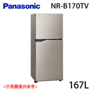 【Panasonic國際】167L 雙門變頻冰箱 NR-B170TV-S1 免運費