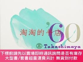 二手書博民逛書店 60罕見Takashimaya CALENDAR <東京·日本橋 高島屋 カレンダー>Y473414 デザイ
