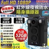 【CHICHIAU】HD1080P超廣角170度防水紅外線隨身微型密錄器(32G)