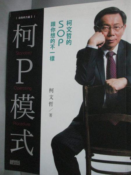 【書寶二手書T1/政治_YHQ】白色的力量3-柯P模式-柯文哲的SOP跟你想的不一樣_柯文哲