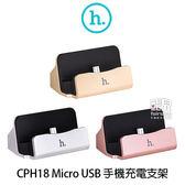 【飛兒】HOCO CPH18 Micro USB 手機充電支架 充電器 充電底座 充電 支架 底座 桌充(K)