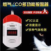 家用燃氣報警器可燃氣體煤氣天然氣一氧化碳液化氣消防泄漏探測器 全館免運