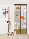 門簾隔斷簾夏季防蚊家用臥室擋風磁鐵對吸高檔磁性免打孔紗門房間 居樂坊