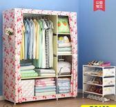 組裝衣柜鋼管加粗加固布藝簡約現代折疊簡易款 JA1957『時尚玩家』