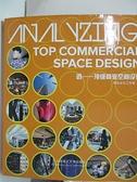 【書寶二手書T9/設計_DZ2】透︰頂級商業空間設計(漢英對照)_精品文化工作室 編