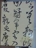 【書寶二手書T9/收藏_QKQ】朵雲軒2010秋季藝術品拍賣會_古代書畫專場