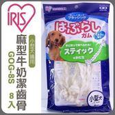 *KING WANG*日本IRIS《麻型牛奶潔齒骨GOG-8S》8入(小型犬適用)