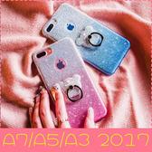 【萌萌噠】三星 Galaxy A7/A5/A3 (2017年) 日韓超萌閃粉漸變保護殼 小熊頭指環扣支架 全包矽膠軟殼