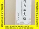 全新書博民逛書店曲靖商業史稿Y104757 張玉勝 雲南人民出版社 ISBN:9