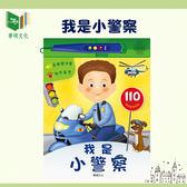 【華碩文化】小專家-我是小警察