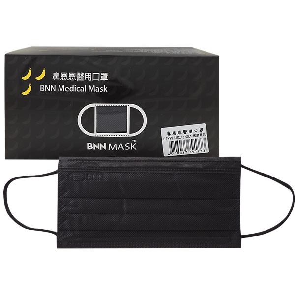 BNN 鼻恩恩 成人平面醫用口罩(40入)搖滾黑色(醫療口罩)【小三美日】MD雙鋼印
