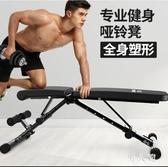 仰臥板健身椅啞鈴凳家用多功能仰臥起坐板腹肌健身器材可折疊臥推凳 PA11581『男人範』