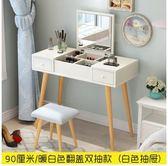 X-北歐化妝台網紅梳妝台ins風臥室小戶型簡約迷你經濟型翻蓋化妝桌