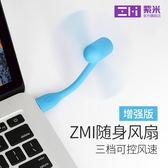 ZMI隨身USB風扇3檔可控迷你辦公室桌面靜音散熱小電風扇學生  極有家