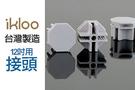 ikloo~12吋百變收納櫃 創意組合收納櫃 鞋櫃 置物櫃 配件-專利八角接頭10個 【SV3644】BO雜貨
