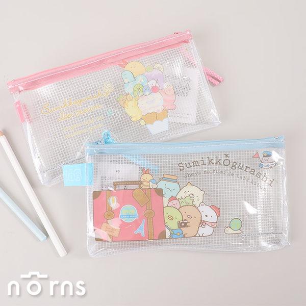 【角落生物透明網格筆袋40K】Norns 鉛筆盒 文具收納包