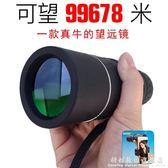 BorgHD1250單筒望遠鏡高倍高清夜視手機拍照便攜袖珍迷你單眼單孔 科炫數位