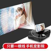 迷你投影儀 T1S手機投影儀 家用高清微型投影機3D便攜家庭影院無屏電視 JD 玩趣3C