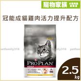 寵物家族-ProPlan冠能成貓雞肉活力提升配方2.5kg