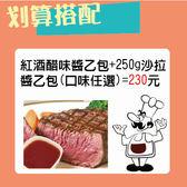 1kg紅酒醋味醬乙包+250g沙拉醬乙包(口味任選)只要230元